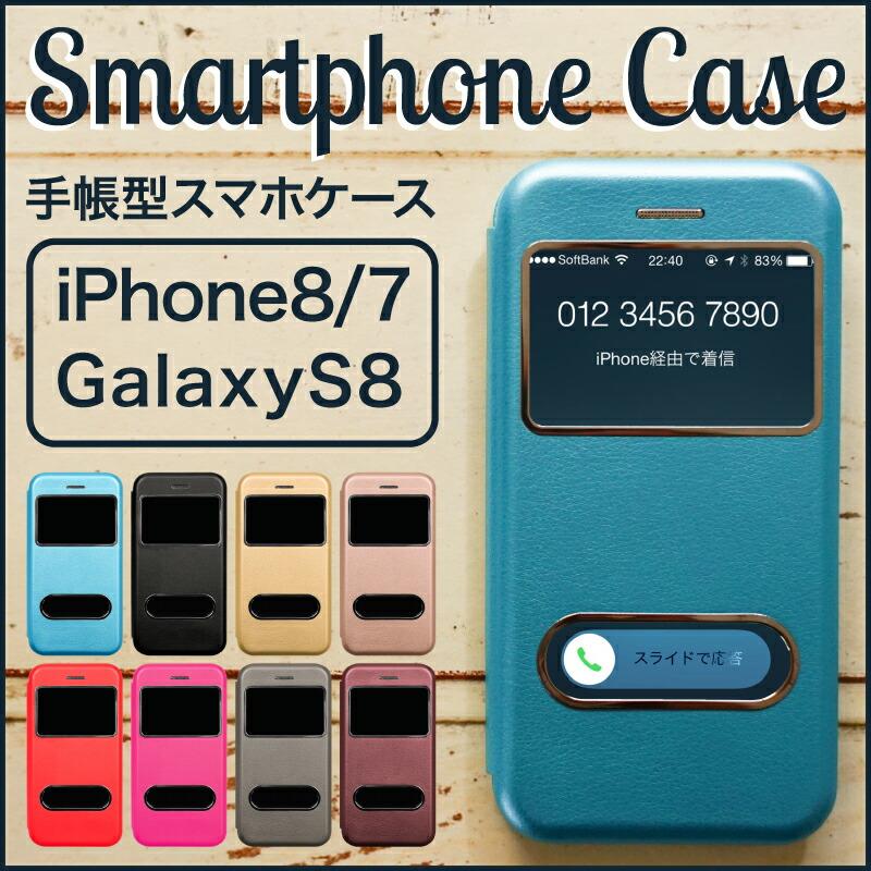 在庫限り!送料無料 iPhone8 ケース tpu iphone8ケース ストラップホール付 iphone8 窓付 ケース 手帳型 手帳 スマホケース iphonex ハードケース クリアケース カバー tpu iphone7ケース かわいい アイフォン7プラス アイフォン8ケース耐衝撃 smcs