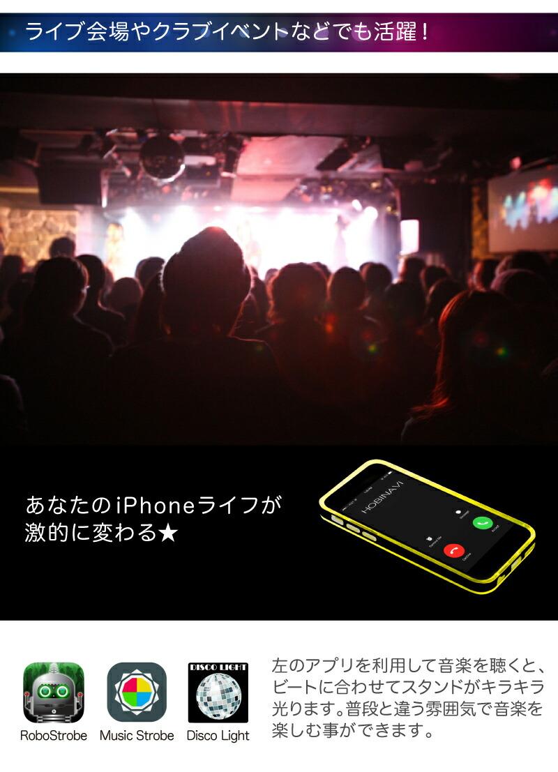 送料無料 iPhone6s iPhone6 Light Tube Cace 光るバンパーケース LED スマホケース メール便専用 アイフォン6 カバー 保護 アイフォンケース 携帯ケース ケータイケース iPhoneケース バンパーケース スマホ バンパー カバー 薄い 薄型 おしゃれ docomo au ソフトバンク
