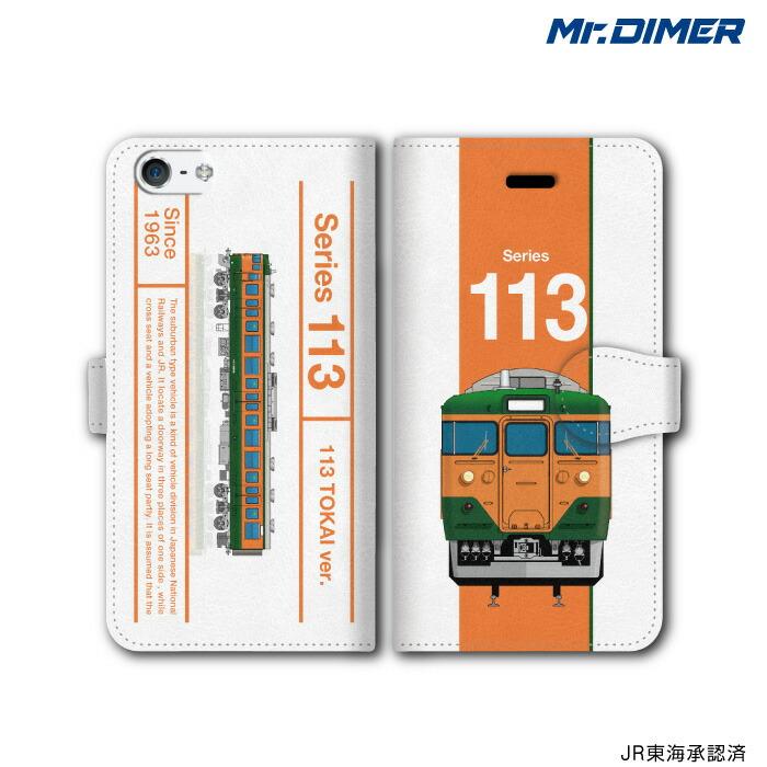 [◆]JR東海 113系 JR東海仕様 スマホケース iPhone7ケース iPhone7 iPhone6s iPhone6 【手帳型ケースタイプ:ts1109nd-umc02】 鉄道 電車 鉄道ファン グッズ スマホカバー アイフォンケース iPhoneケース 手帳