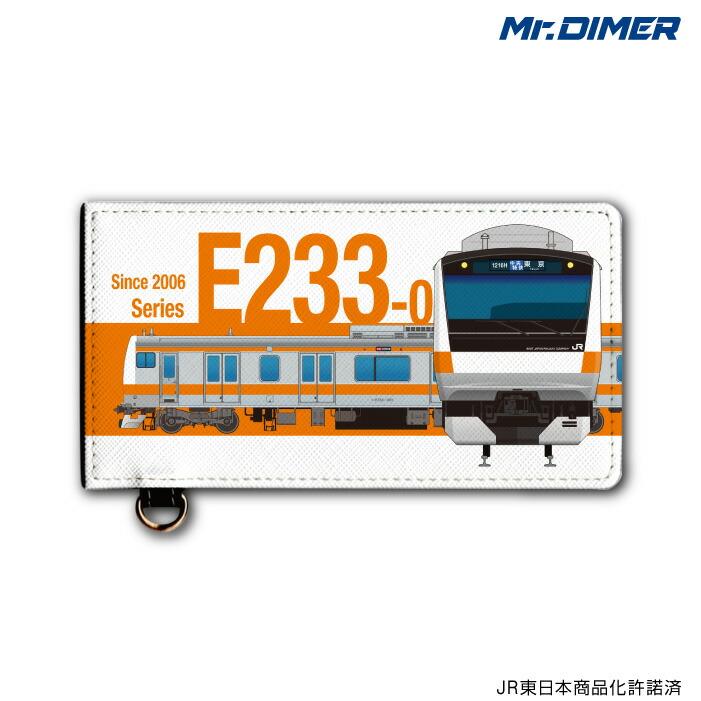 [◆]JR東日本 E233系0番台 中央線 【大型乗車券ケース:ts1180sa-ups02】 鉄道 電車 鉄道ファン グッズ パスケース ミスターダイマー Mr.DIMER