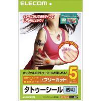 【取】[ELECOM(エレコム)] 手作りタトゥーシール EJP-TATA45