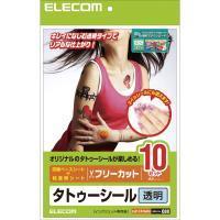 【ELECOM(エレコム)】 手作りタトゥーシール EJP-TATA410[▲][EL]