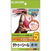 【取】[ELECOM(エレコム)] 手作りタトゥーシール EJP-TAT5