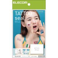[ELECOM(エレコム)] 手作りタトゥーシール EJP-TATCWS8 【取】
