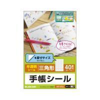 【ELECOM(エレコム)】手帳シール(三角形) EDT-STL3[▲][EL]