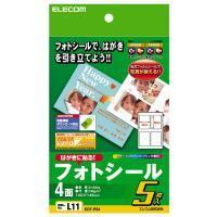 【ELECOM(エレコム)】 フォトシ-ル EDT-PS4 hobinavi[▲][EL]