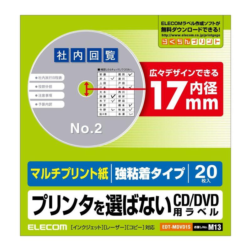 【ELECOM(エレコム)】内径17mmタイプのDVDラベル。メディア20枚分のマルチプリント用紙ラベルが作成できます。DVDラベル EDT-MDVD1S hobinavi[▲][EL]