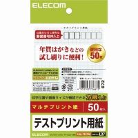 【ELECOM(エレコム)】 ハガキ テストプリント用紙 EJH-TEST50【メール便不可】 [▲][EL]