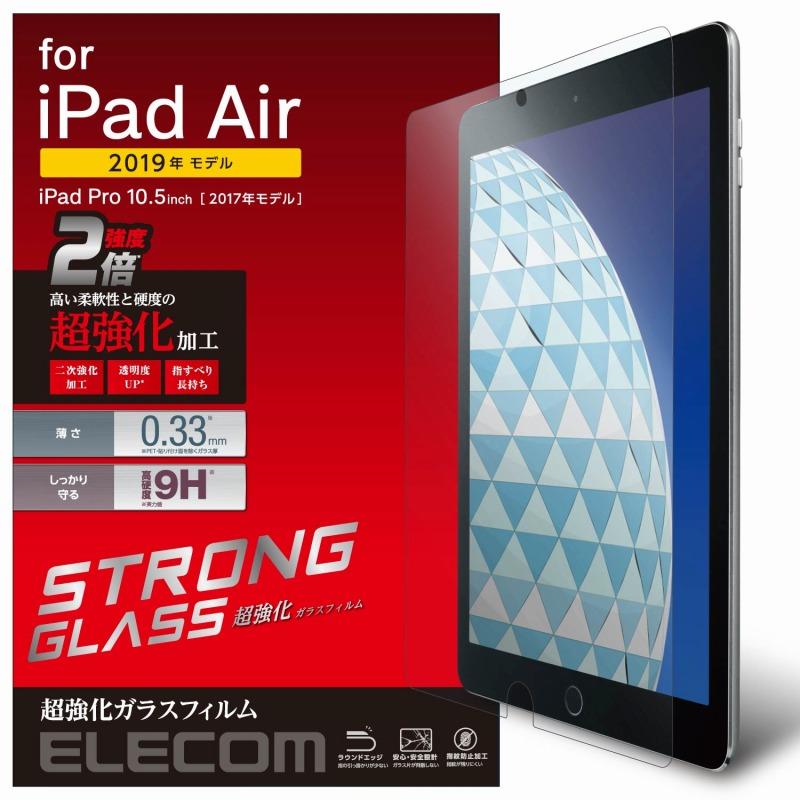 【ELECOM(エレコム)】iPad Air 2019年モデル/iPad Pro 10.5インチ 2017年モデル/保護フィルム/ガラス/超強化0.33mm [▲][EL]