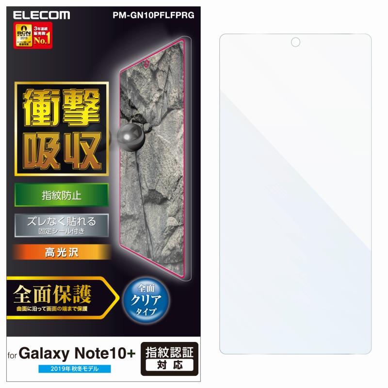 【ELECOM(エレコム)】Galaxy Note10+/フルカバーフィルム/衝撃吸収/透明/光沢 [▲][EL]