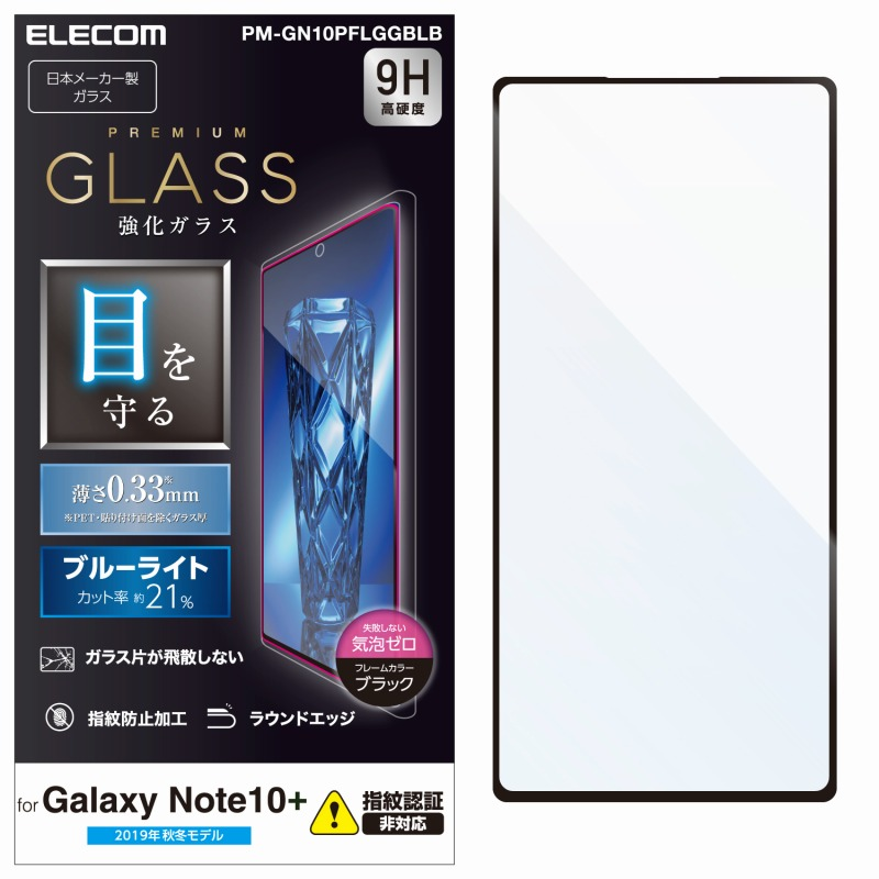 【ELECOM(エレコム)】Galaxy Note10+/フルカバーガラスフィルム/ブルーライトカット/0.33mm/ブラック [▲][EL]