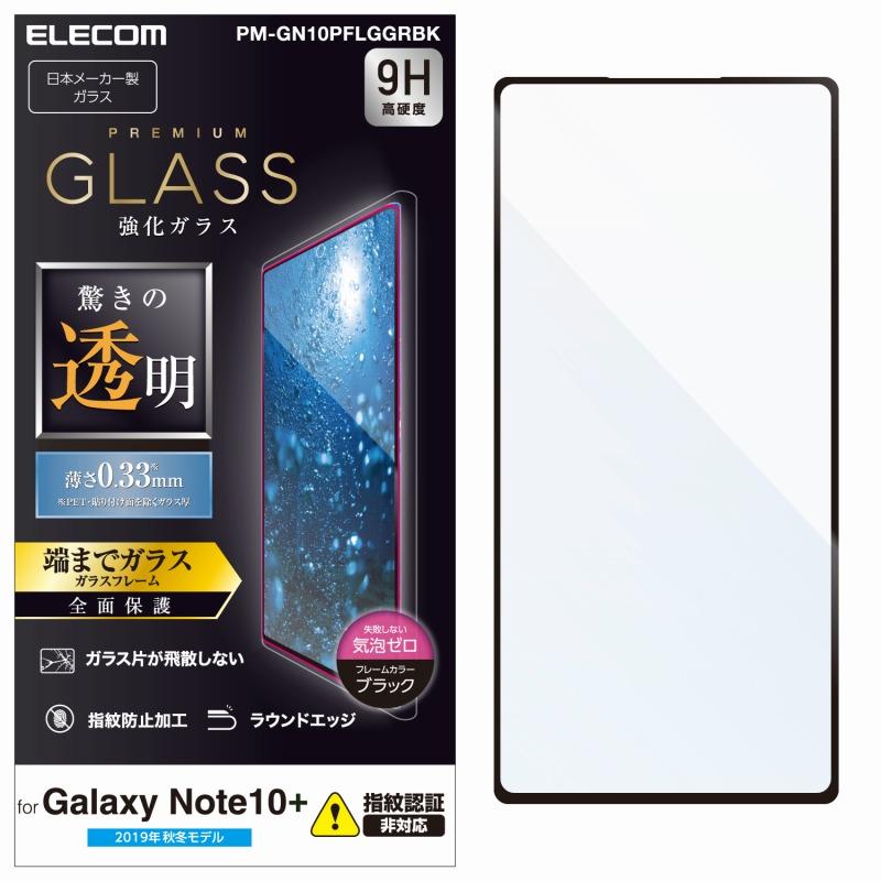 【ELECOM(エレコム)】Galaxy Note10+/フルカバーガラスフィルム/0.33mm/ブラック [▲][EL]