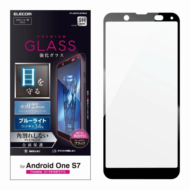 【ELECOM(エレコム)】Android One S7/フルカバーガラスフィルム/フレーム付/ブルーライトカット/ブラック [▲][EL]