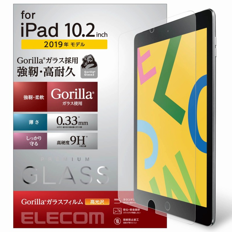 【ELECOM(エレコム)】iPad 10.2 2019年モデル/保護フィルム/リアルガラス/ゴリラ [▲][EL]