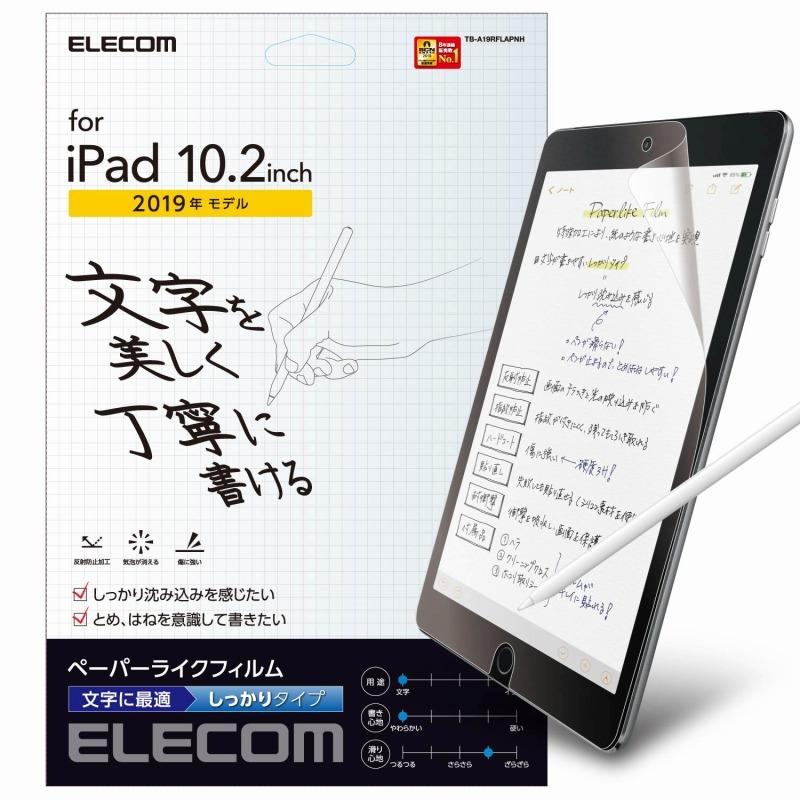 【ELECOM(エレコム)】iPad 10.2インチ 2019年モデル/保護フィルム/ペーパーライク/反射防止/文字用/しっかりタイプ [▲][EL]