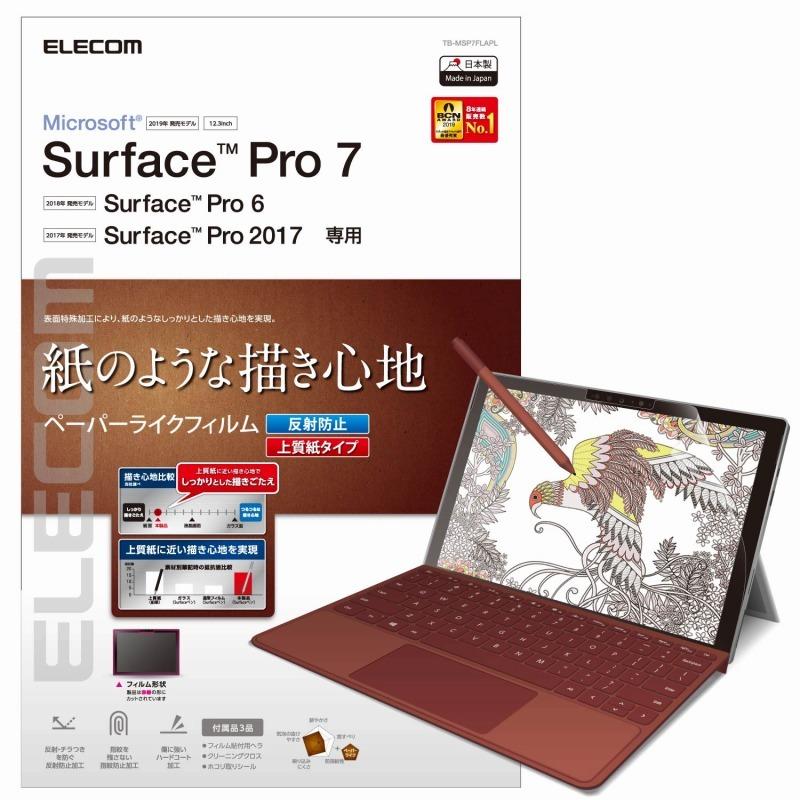 【ELECOM(エレコム)】Surface Pro7/Pro6/Surface Pro 2017年モデル/保護フィルム/ペーパーライク/反射防止/上質紙タイプ [▲][EL]