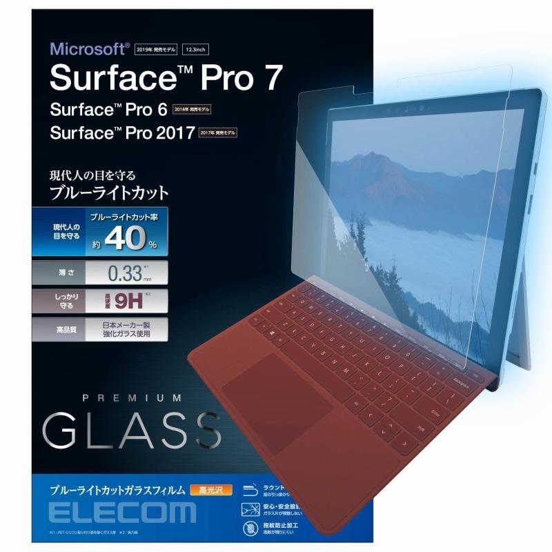 【ELECOM(エレコム)】Surface Pro7/Pro6/Surface Pro 2017年モデル/ガラスフィルム/0.33mm/ブルーライトカット [▲][EL]
