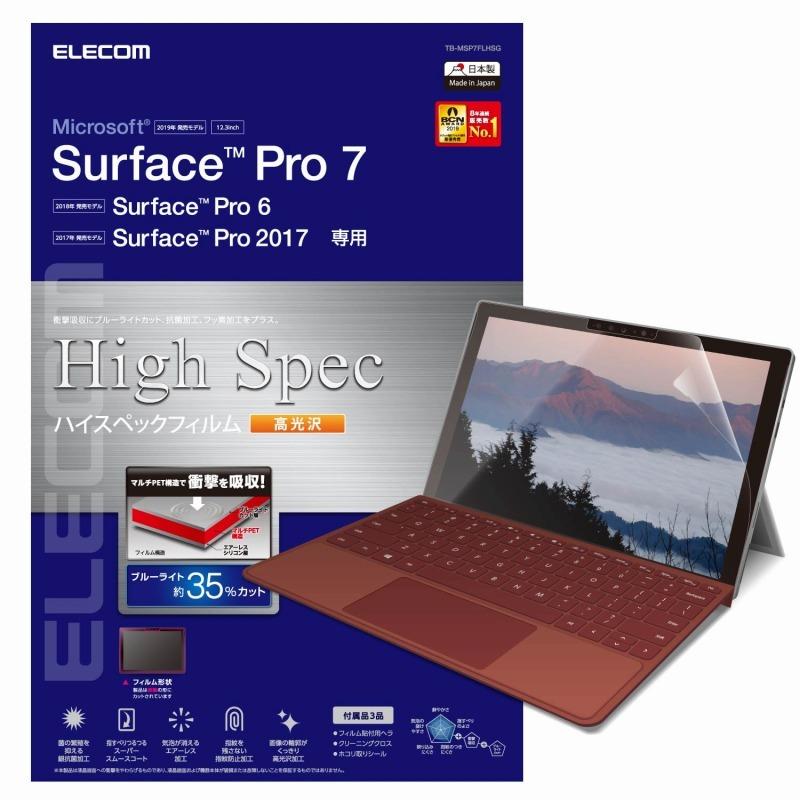 【ELECOM(エレコム)】Surface Pro7/Pro6/Surface Pro 2017年モデル/保護フィルム/衝撃吸収/ハイスペック/ブルーライトカット/光沢 [▲][EL]