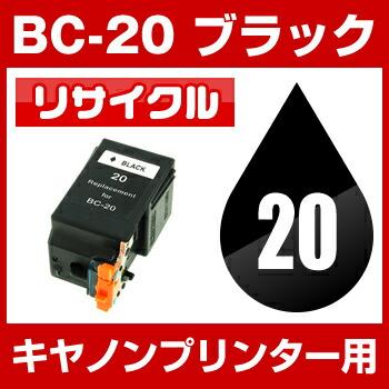 【メール便不可】 キヤノン BC-20 ブラック 【リサイクルインクカートリッジ】【残量表示機能なし】Canon BC-20 BC-20 BJカートリッジ ブラック 2個セット ヘッド・インク一体型