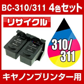 キヤノン BC-311+310/4MP 4色セット【リサイクルインクカートリッジ】【残量表示機能有】Canon bc-310 bc-311【送料無料】310 311インク bc-310 キャノン bc310 インク bc311 canon mp493 インク canon pixus mp493 互換インク PIX BC-311とBC-310