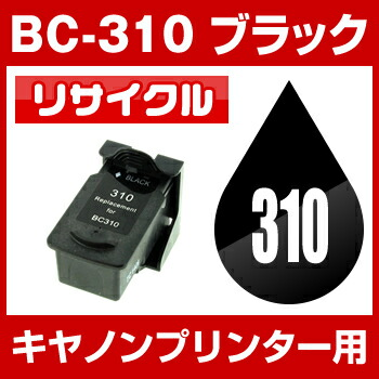 【メール便不可】 キヤノン BC-310 ブラック【リサイクルインクカートリッジ】【残量表示機能有】キャノン bc310 インク canon ip2700 プリンター インク canon mp493 インク canon pixus mp493 互換インク ip2700 インク mp480 bc-310 bc-311 bc-310 fineカートリッジ