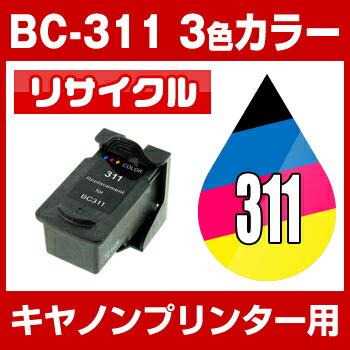 【メール便不可】 キヤノン BC-311 3色カラー【リサイクルインクカートリッジ】【残量表示機能有】311 インク 3色 ip2700 インク bc311 canon ip2700 プリンター インク canon mp493 インク canon pixus mp493 インク 互換インク bc311 インク