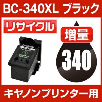 【メール便不可】 キヤノン BC-340XL ブラック【リサイクルインク】【残量表示機能有】キャノン インク 340xl bc-340 bc-340xl canon mg3230 bc-340xl mg3530 mg3530 mg3530 pixus mg3130 pixus mg3530 BC-341XL+BC-340XL カラー ブラック 大容量版