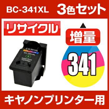 【メール便不可】 キヤノン BC-341XL 3色カラー【リサイクルインクカートリッジ】【残量表示機能有】bc-341 bc-341xl canon mg3230 mg3530 bc-341xl canon pixus mg3130 pixus bc-341xl bc-341xl fineカートリッジ 3色カラー 大容量