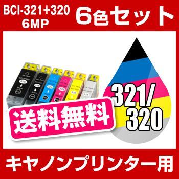 キヤノン BCI-321+320/6MP 6色セット キャノン インク<br>【互換インクカートリッジ】<br>【ICチップ有(残量表示機能付)】<br>Canon BCI-32021-6CL-SET<br>【インキ】 インク・カートリッジ<br>321 320 BCI-321+320