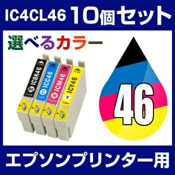 エプソンプリンター用 IC4CL46 10個セット(選べるカラー) 【互換インクカートリッジ】 【ICチップ有(残量表示機能付)】 IC46-4CL-SET-10 【あす楽対応】 【インキ】 インク・カートリッジ