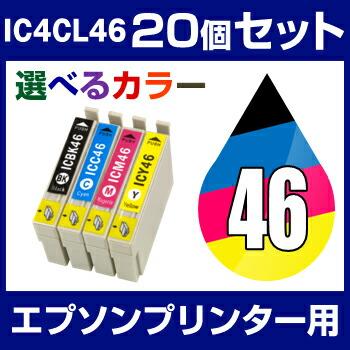 エプソンプリンター用 IC4CL46 20個セット(選べるカラー) 【互換インクカートリッジ】 【ICチップ有(残量表示機能付)】 IC46-4CL-SET-20 【あす楽対応】 【インキ】 インク・カートリッジ