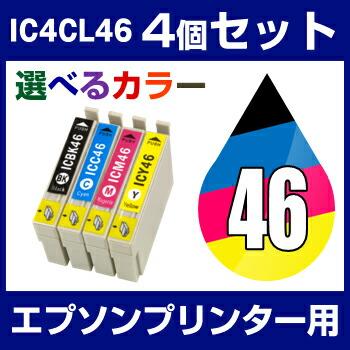 エプソンプリンター用 IC4CL46 4個セット(選べるカラー) 【互換インクカートリッジ】 【ICチップ有(残量表示機能付)】 IC46-4CL-SET-4 【あす楽対応】 【インキ】 インク・カートリッジ
