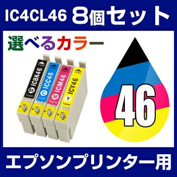 エプソンプリンター用 IC4CL46 8個セット(選べるカラー) 【互換インクカートリッジ】 【ICチップ有(残量表示機能付)】 IC46-4CL-SET-8 【あす楽対応】 【インキ】 インク・カートリッジ