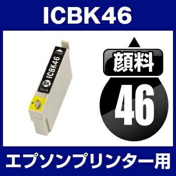 エプソンプリンター用 ICBK46 ブラック 【顔料インク】【互換インクカートリッジ】 【ICチップ有(残量表示機能付)】 インク・カートリッジ 楽天 から乗り換え多数 インク 楽天 顔料 黒