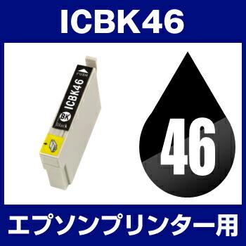 エプソンプリンター用 ICBK46 ブラック 【互換インクカートリッジ】【ICチップ有(残量表示機能付)】 IC46-BK 【インキ】 インク・カートリッジ Colorio(カラリオ) PX-101 PX-401A PX-402A PX-501A PX-A620 PX-A640 PX-A720 PX-A740 PX-FA700 PX-V780