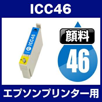 エプソンプリンター用 ICC46 シアン 【顔料インク】【互換インクカートリッジ】 【ICチップ有(残量表示機能付)】 IC46-C 【あす楽対応】 【インキ】 インク・カートリッジ 顔料