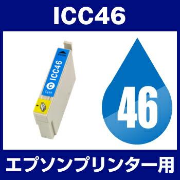エプソンプリンター用 ICC46 シアン 【互換インクカートリッジ】 【ICチップ有(残量表示機能付)】 IC46-C 【あす楽対応】 【インキ】 インク・カートリッジ