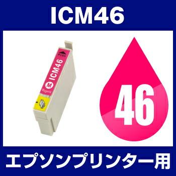 エプソンプリンター用 ICM46 マゼンタ 【互換インクカートリッジ】 【ICチップ有(残量表示機能付)】 IC46-M 【あす楽対応】 【インキ】 インク・カートリッジ