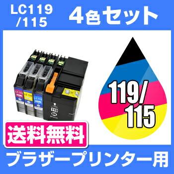 ブラザー LC119-115-4pk 4色セット 【互換インクカートリッジ】 【ICチップ有】 brother
