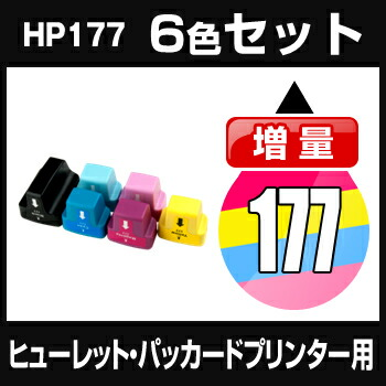 ヒューレット・パッカード HP177XL 6色セット 【増量】 【互換インクカートリッジ】 hp インク【ICチップ有(残量表示機能付)】 hp インク HP HP177XL-6CL-SET 【インキ】 インク・カートリッジ 【RCP】hp インク