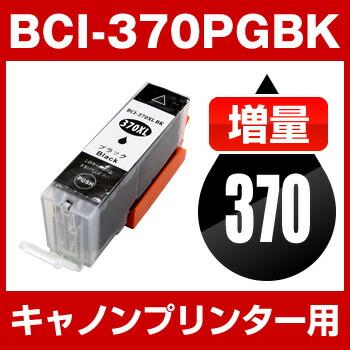 キヤノン BCI-370PGBK 顔料ブラック 【増量】<br>【互換インクカートリッジ】【ICチップ有(残量表示機能付)】<br>Canon BCI-370XL-PGBK<br><br><br>【インキ】bci-370 bci インク・カートリッジ bci-370 インク キャノン