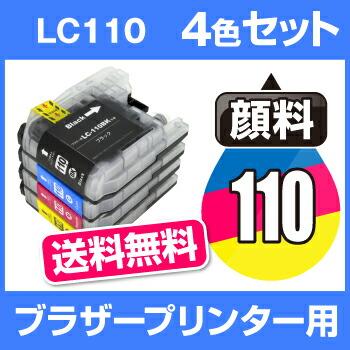送料無料 【顔料ブラック】ブラザーブラザー  LC110-4PK 4色セット 【互換インクカートリッジ】 【ICチップ有】 brother インク ブラザー