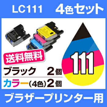 【送料無料】 インクカートリッジ ブラザー LC111-4PK(4色)2セット+LC111-BK(ブラック) 2本 【全10本セット】【互換インクカートリッジ】【ICチップ有】ブラザー インク・カートリッジ インク