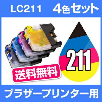 送料無料 ブラザーブラザー  LC211-4PK 4色【互換インクカートリッジ】 【ICチップ有】 brother インク ブラザー