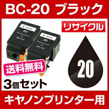 【宅配便送料無料】 キヤノン BC-20 ブラック 【3個セット】【リサイクルインクカートリッジ】【残量表示機能なし】 BC-20 BC-20 BJカートリッジ ブラック 2個セット ヘッド・インク一体型