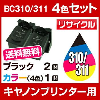 【宅配便送料無料】【ブラック1本追加】 キヤノン BC-311/310 4色セットとBC310ブラック 【リサイクルインクカートリッジ】【残量表示機能有】キャノン インク 310 311 bc-310 bc-311 BC-311とBC-310