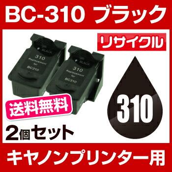 【宅配便送料無料】 キヤノン BC-310 ブラック 【2個セット】【リサイクルインクカートリッジ】【残量表示機能有】 bc-310 bc-311 bc-310 canon bc-310 fineカートリッジ
