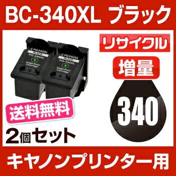 【宅配便送料無料】 キヤノン BC-340XL ブラック 【2個セット】【リサイクルインクカートリッジ】【残量表示機能有】Canon キャノン インク 340xl bc-340xl 【メール便不可】 bc-340xl bc-340xl bc-341xl bc-340xl bc-341xl 残量表示
