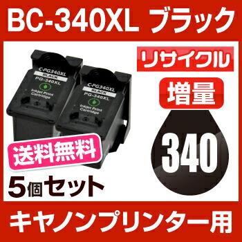 【宅配便送料無料】 キヤノン BC-340XL ブラック 【5個セット】【リサイクルインクカートリッジ】【残量表示機能有】キャノン インク Canon 340xl bc-340xl 楽天 340XL bc-340xl 【メール便不可】 bc-340xl bc-340xl bc-341xl bc-340xl bc-341xl 残量表示