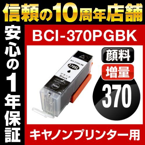 キヤノン BCI-370PGBK 顔料ブラック 【増量】 【互換インクカートリッジ】【ICチップ有(残量表示機能付)】 Canon BCI-370XL-PGBK 【インキ】 インク・カートリッジ bci-370 インク キャノン 370